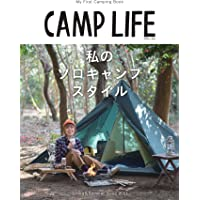 CAMP LIFE Spring&Summer Issue 2021「私のソロキャンプスタイル」 (別冊山と溪谷)