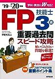 FP技能士3級 重要過去問スピード攻略 '19→'20年版