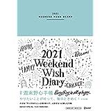 週末野心手帳 WEEKEND WISH DIARY 2021 [四六判] <ベビーブルー>