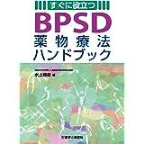 すぐに役立つBPSD薬物療法ハンドブック