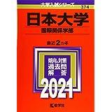 日本大学(国際関係学部) (2021年版大学入試シリーズ)