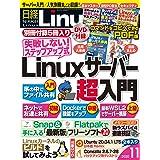 日経Linux 2020年 11 月号