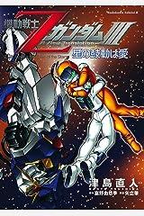 機動戦士ZガンダムIII 星の鼓動は愛 (角川コミックス・エース) Kindle版