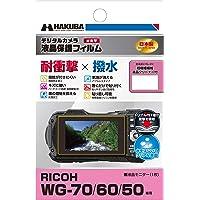 HAKUBA デジタルカメラ液晶保護フィルム 「耐衝撃」「撥水」タイプ RICOH WG-70 / 60 / 50 専用…