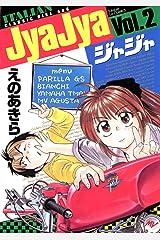 ジャジャ(2) (サンデーGXコミックス) Kindle版