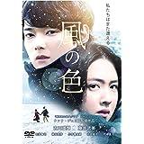 風の色 [DVD]
