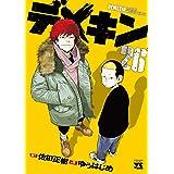 デメキン 26 (26) (ヤングチャンピオンコミックス)