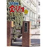 3年B組 金八先生 第7シリーズ1 [DVD]
