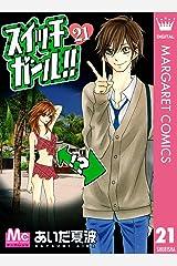 スイッチガール!! 21 (マーガレットコミックスDIGITAL) Kindle版