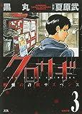 クロサギ (3) (ヤングサンデーコミックス)