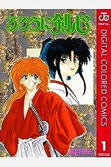 るろうに剣心―明治剣客浪漫譚― カラー版 1 (ジャンプコミックスDIGITAL) Kindle版