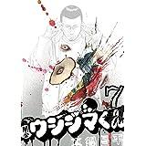 闇金ウシジマくん(7) (ビッグコミックス)