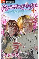 僕の初恋をキミに捧ぐ(11) (フラワーコミックス) Kindle版
