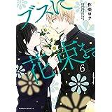 ブスに花束を。(6) (角川コミックス・エース)