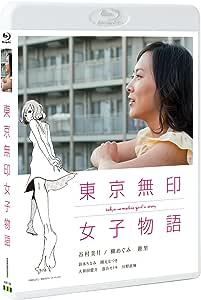 東京無印女子物語 【Blu-ray】