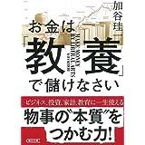 お金は「教養」で儲けなさい (朝日文庫)