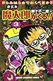 魔太郎がくる!!―うらみはらさでおくべきか!! (3) (少年チャンピオン・コミックス)