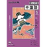 NHKラジオ まいにち中国語 2021年 5月号 [雑誌] (NHKテキスト)