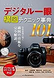 写真がもっと上手くなる デジタル一眼 構図テクニック事典101 写真がもっと上手くなる101シリーズ
