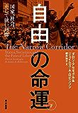 自由の命運  国家、社会、そして狭い回廊 下