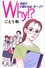 Why!? 学校で子供たちは、今―!? Kindle版