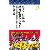 ネット右翼vs.反差別カウンター 愛国とは日本の負の歴史を背負うことだ (モナド新書)