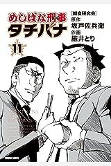 めしばな刑事タチバナ(11)[朝食研究会] (TOKUMA COMICS) Kindle版