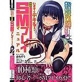 いますぐデキる! 図説SMプレイマニュアル (SANWA MOOK ライト・マニアック・ガイドシリーズ 8)