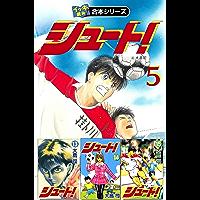 【イッキ読み!合本シリーズ】シュート! 5