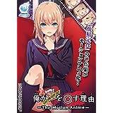 俺が姪(かのじょ)を○す理由(わけ) The Motion Anime WORLD PG [DVD]