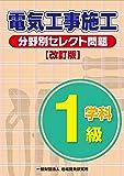 1級電気工事施工 分野別セレクト問題 【改訂版】