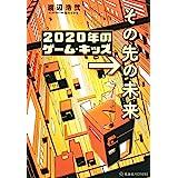 2020年のゲーム・キッズ →その先の未来 (星海社FICTIONS)