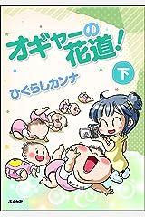 オギャーの花道! (下) (本当にあった笑える話) Kindle版