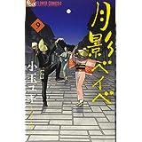 月影ベイベ (9) (フラワーコミックスアルファ)