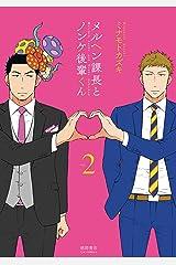 メルヘン課長とノンケ後輩くん(2)【電子限定特典ペーパー付き】 (RYU COMICS) Kindle版