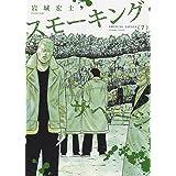 スモーキング・サベージ 7 (7巻) (YKコミックス)