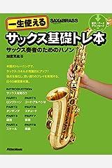 一生使えるサックス基礎トレ本 サックス奏者のためのハノン Kindle版