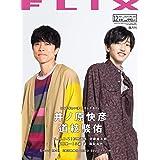 FLIX(フリックス)2020年12月号