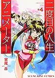 二度目の人生アニメーター 4 (4巻) (ヤングキングコミックス)
