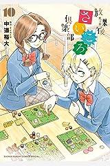 放課後さいころ倶楽部(10) (ゲッサン少年サンデーコミックス) Kindle版