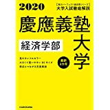 角川パーフェクト過去問シリーズ 2020年用 大学入試徹底解説 慶應義塾大学 経済学部 最新3カ年