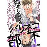 抱かれたがりのバリネコ部下 第5話 (シガリロ)