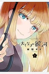 おとなりに銀河(1) (アフタヌーンコミックス) Kindle版