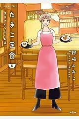 たまこ定食 注文のいらないお店 : 6 (ジュールコミックス) Kindle版