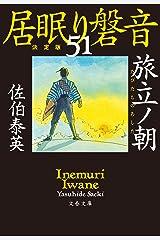 旅立ノ朝 居眠り磐音(五十一)決定版 (文春文庫) Kindle版