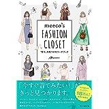 meeco's FASHION CLOSET――〝好き〟を見つけるコーデブック