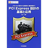 PCI Express設計の基礎と応用―プロトコルの基本から基板設計、機能実装まで (インターフェース・デザイン・シリーズ)