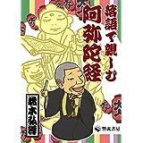 落語で親しむ阿弥陀経 (響流ブックレット)