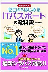 ゼロからはじめるITパスポートの教科書(改訂第五版) 単行本