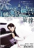 やさしい旋律 [DVD]